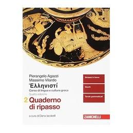 HELLENIST-4ED-QUADERNO-RIPASSO-LD-CORSO-LINGUA-CULTURA-GRECA-Vol